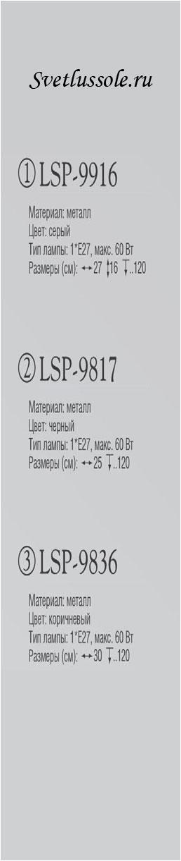 Технические характеристики светильника LSP-9836