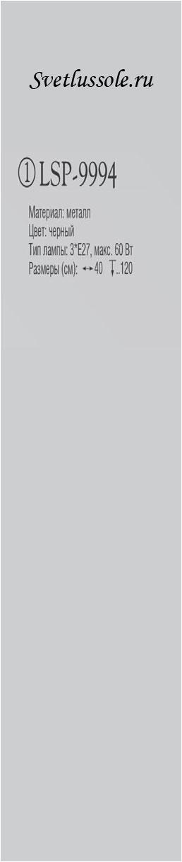 Технические характеристики светильника LSP-9994