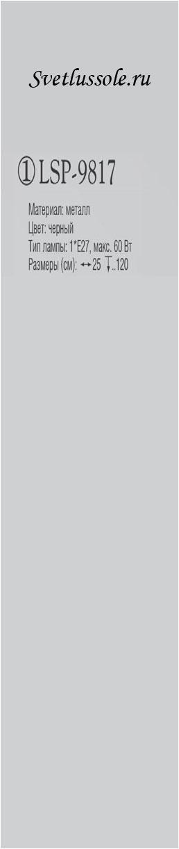 Технические характеристики светильника LSP-9817
