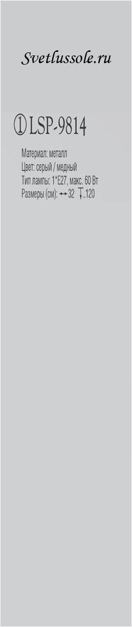 Технические характеристики светильника LSP-9814